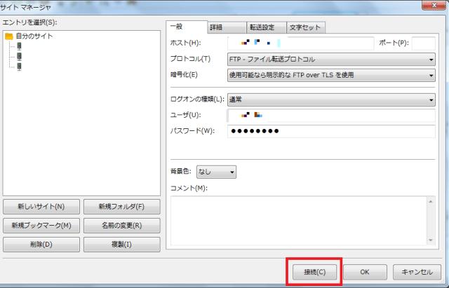 TP_サイトマネージャ接続