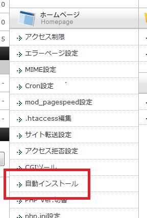 Xserver サーバーパネル_TOP