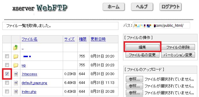 エックスサーバー WebFTP_htaccess編集へ