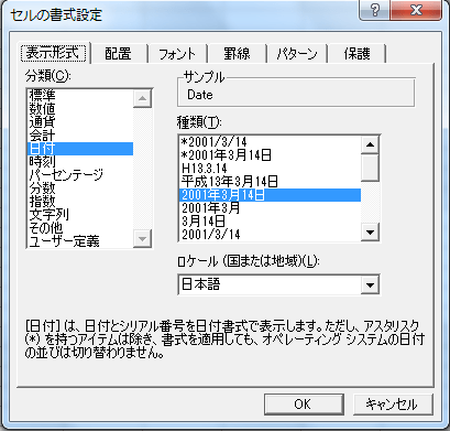 excel_日付の書式設定