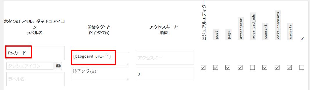 Pz-LinkCardのショートコードをAddQuickTagにre