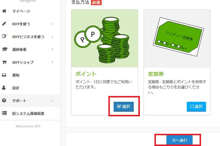 アイディー支払方法選択