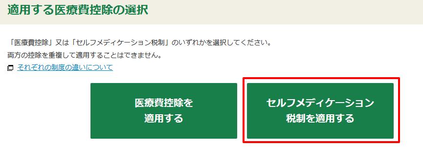 【確定申告書作成コーナー】セルフメディケーションへ