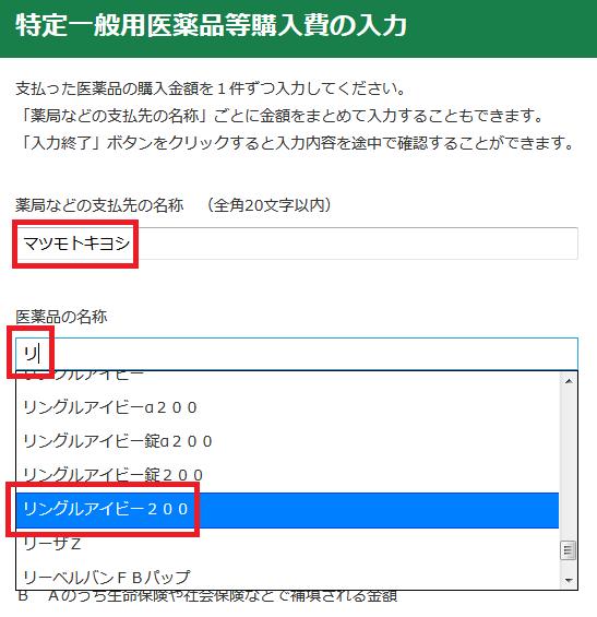 【確定申告書作成コーナー】セルフメディケーション医薬品入力