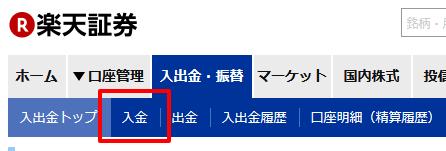 入金_楽天証券株式会社