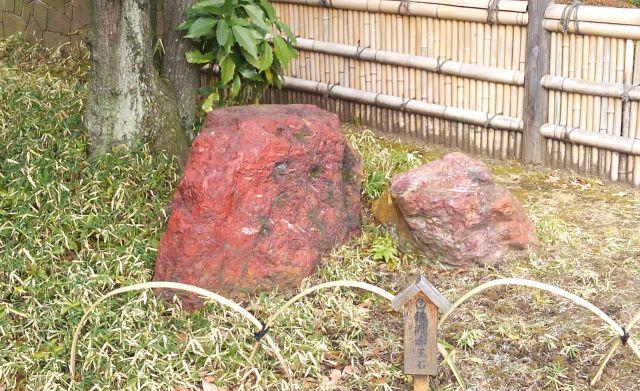 清澄庭園佐渡赤石