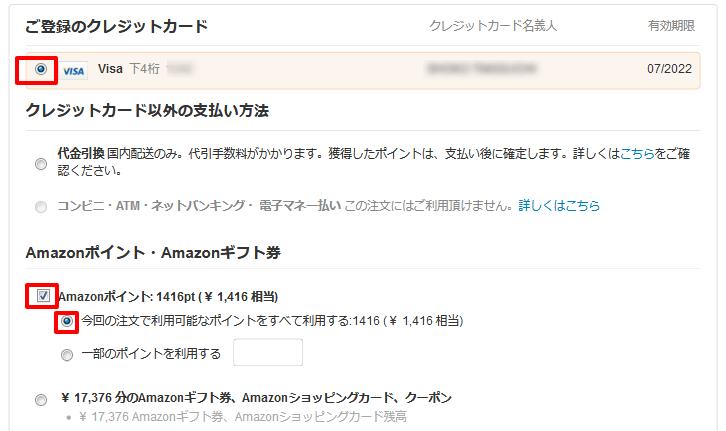 Amazonカードとポイントで支払う
