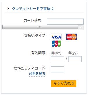 IDIY支払情報入力