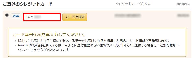 アマゾンに追加したカードでの初支払い