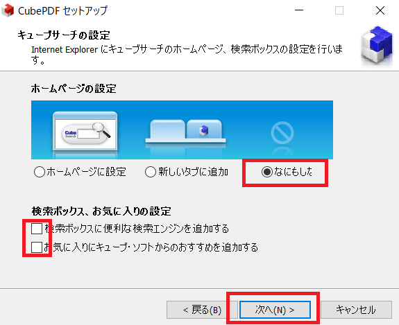 キューブサーチの設定exeファイルCubePDF CubeSoft