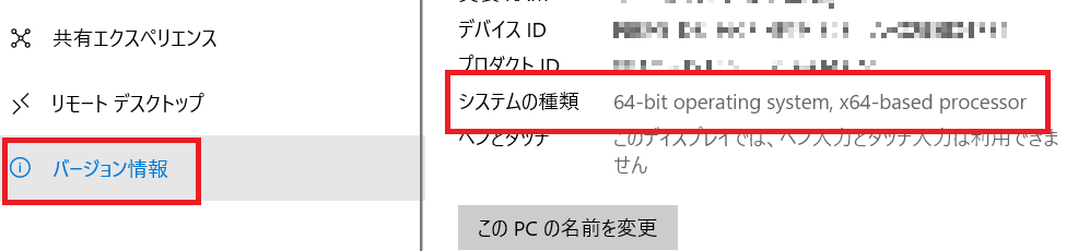 バージョン情報32or64bit