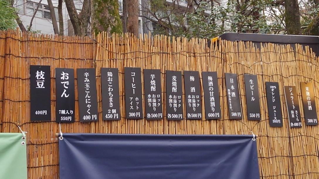 六義園_売店メニュー