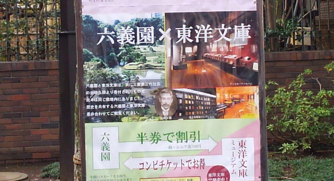 六義園_東洋文庫ミュージアムコンビチケット