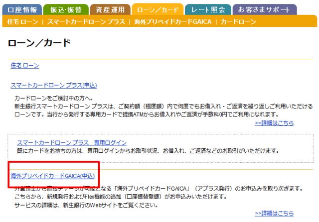新生銀行GAICA申込へ