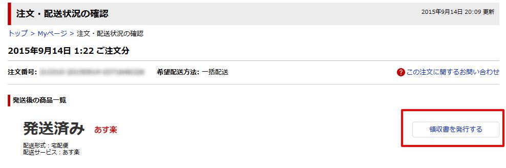楽天ブックス: 注文配送状況の確認