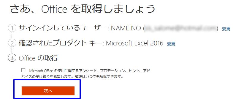 Amazon.co.jp:エクセルダウンロード‗Officeの取得
