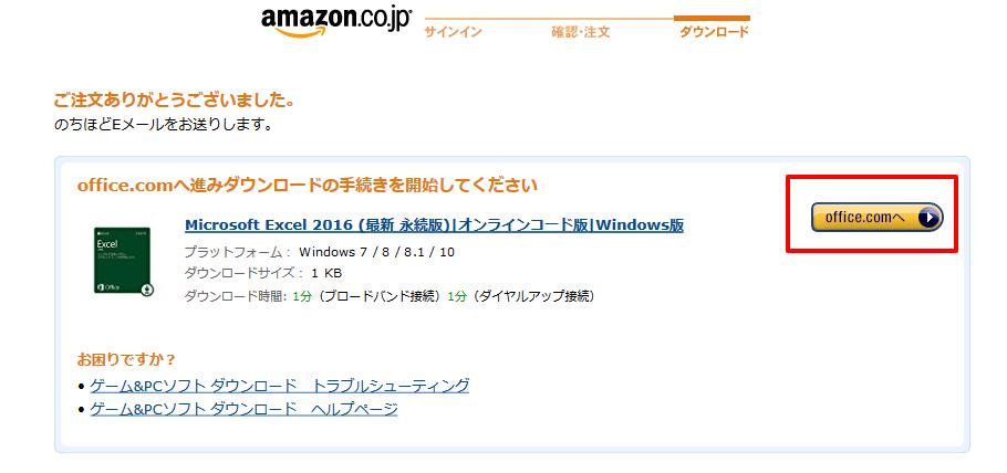 Amazon.co.jp:エクセルダウンロードoffice.comへ