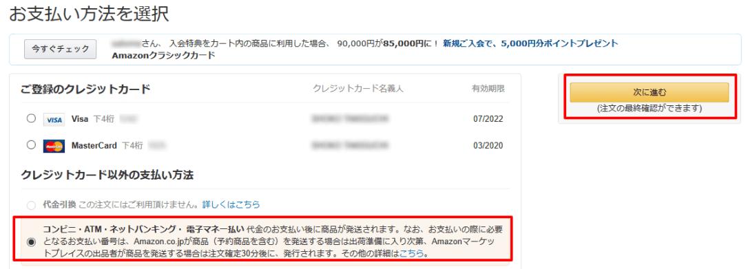 Amazon.co.jp 90000アカウントにチャージ支払い方法