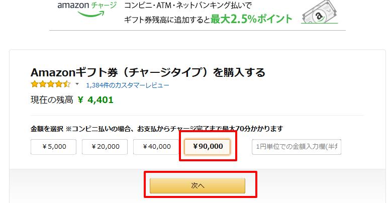 Amazon.co.jp 90000アカウントにチャージ