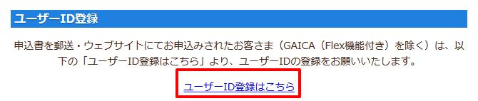 GAICAユーザー登録