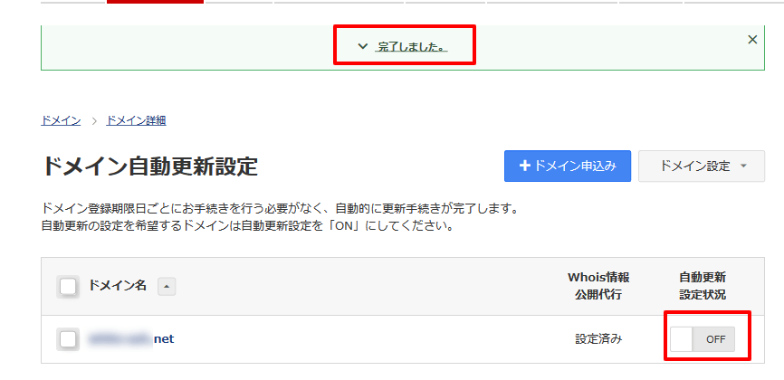 お名前.com Navi自動更新解除完了