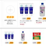 Amazon.co.jp 定期おトク便情報の管理15%翌月