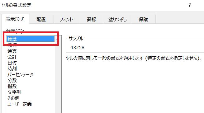 エクセル書式設定標準
