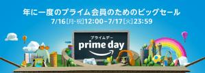 Amazon Prime Day プライムデー 2018 年に一度のプライム会員限定ビッグセール