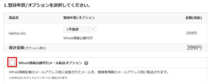 お名前.comドメイン取得_whois代行