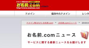 お名前.comwhois情報公開代行メール転送サービス