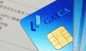 GAICAプリペイドカード-券面