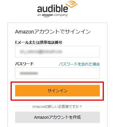 Amazonオーディブル返品手順-オーディブルにログイン