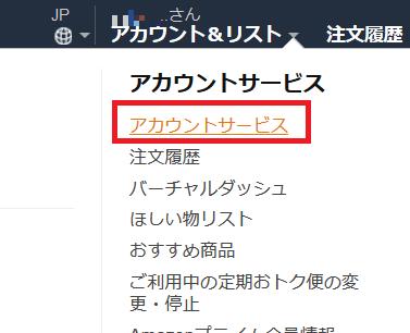Amazonオーディブル返品手順アカウントサービスへ