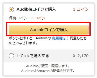 Amazonオーディブル-オーディブルコインで購入