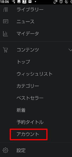 アマゾンオーディブルアプリからの返品-アカウント