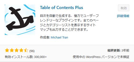 ページネーション対応TOC+目次