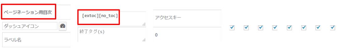 ページネーション対応目次登録addquicktag