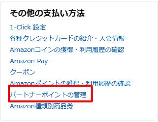 Amazonアカウントサービス-JCBカードとのパートナー