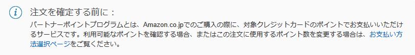 OkiDokiポイントをアマゾンで使用する
