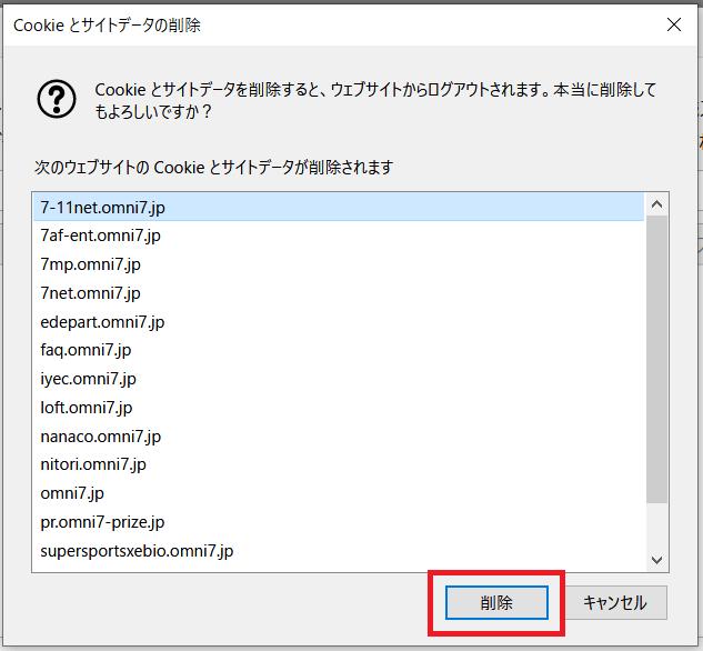 Firefoxクッキーを削除する