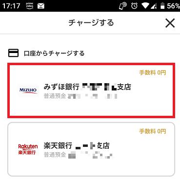送金アプリプリン-みずほ銀行からチャージ