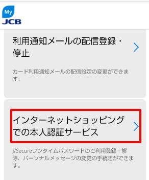JCB本人認証サービス