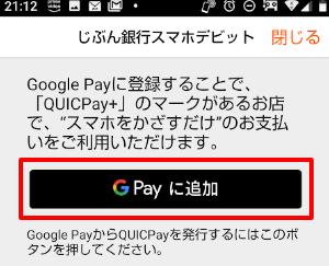 じぶん銀行スマホデビット GooglePayへ追加