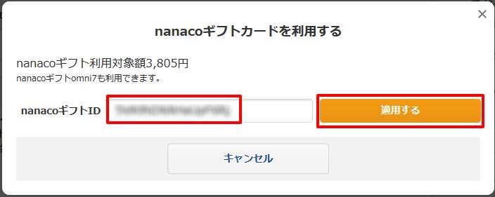 7net nanacoギフトオムニ7クーポンID入力