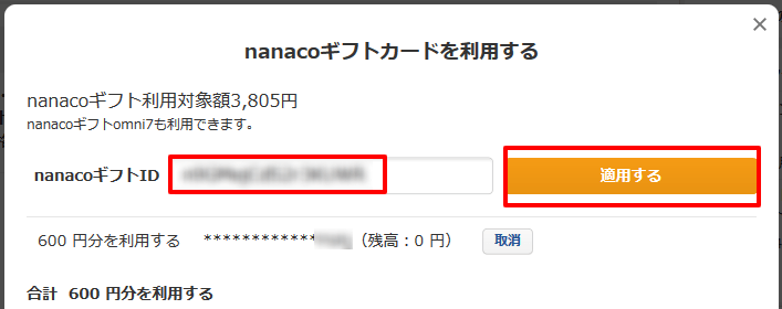 セブンネット-nancoギフト2枚目設定