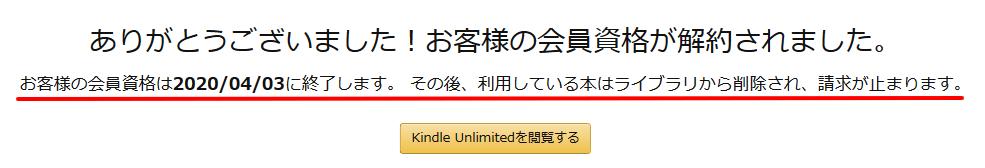 アマゾンKindleUnlimited解約完了