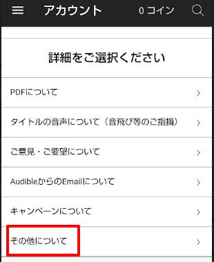 アマゾンオーディブル返品不可の本を返品したいスマホアプリ