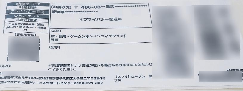 メルカリゆうゆうメルカリ便コンビニ発送伝票匿名