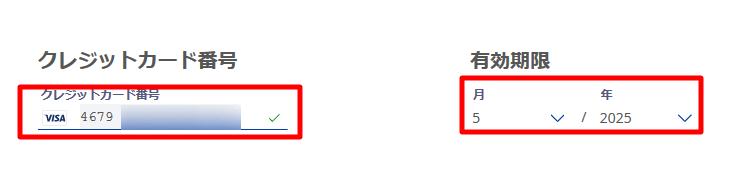 アマゾンビジネスアカウント-VISAカードで登録する方法-カード番号