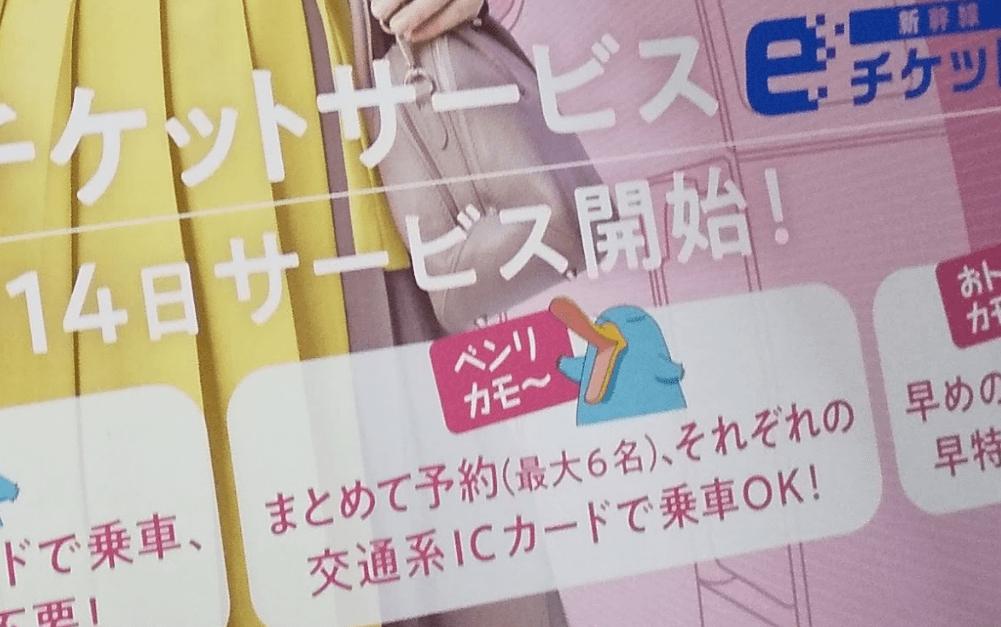新幹線eチケット それぞれのICカードで乗車OK